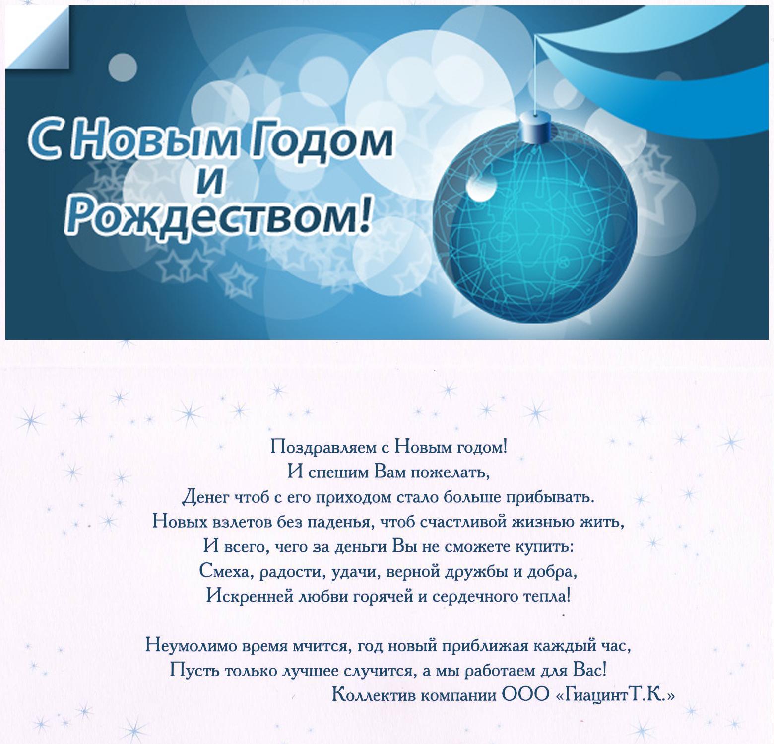 Корпоративное поздравление новогоднее 20